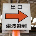 防災の体験を無料でできる東京でオススメの施設は?家族で行くべき!