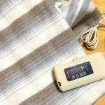 電気毛布をずっとつけたまま寝るのは実はOK!?正しい使い方と影響を解説
